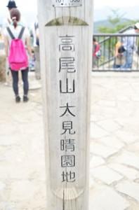 takao04